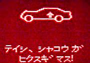 W211警告